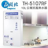 【有燈氏】莊頭北 10L 屋外 公寓 抗風型 熱水器 天然 液化 瓦斯熱水器 防風罩【TH-5107RF】