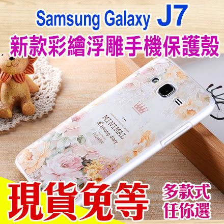 現貨 Samsung Galaxy J7 新款彩繪浮雕手機殼 保護殼