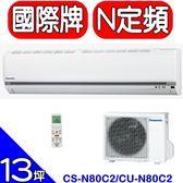 Panasonic國際牌【CS-N80C2/CU-N80C2】分離式冷氣