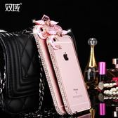 iphone6S水鉆金屬邊框蘋果6Plus鑲帶鉆奢華女手機殼