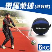 MDBuddy 6KG 帶繩藥球(健身球 重力球 韻律 訓練≡排汗專家≡