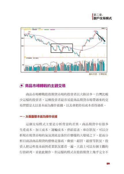 (二手書)決戰兩岸股價指數期貨
