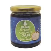 【苦行嚴選】有機椰子海鹽果醬