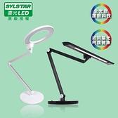 強強滾-【喜光SYLSTAR】LED 全光譜護眼觸控檯燈 (可調亮度色溫)(黑/白)