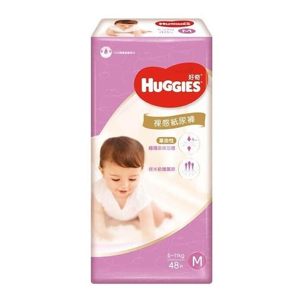 好奇 裸感紙尿褲/尿片/黏貼型尿布 M (48片x3包/箱)