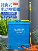 噴霧器 智慧背負式鋰電池農用電動噴霧器充電農藥高壓消毒機充電型打藥機 米家WJ