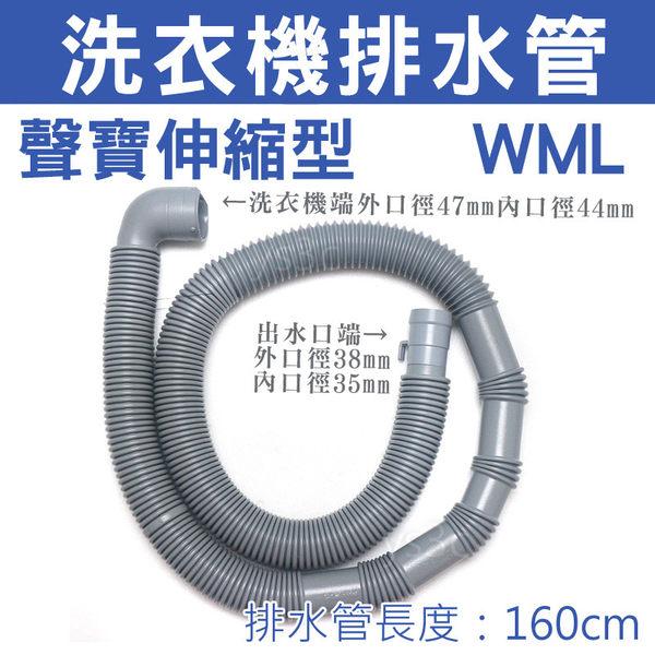 聲寶L型洗衣機排水管 (160cm) 外47內44mm 直接接上洗衣機內桶上原本外觀一樣L型就可用