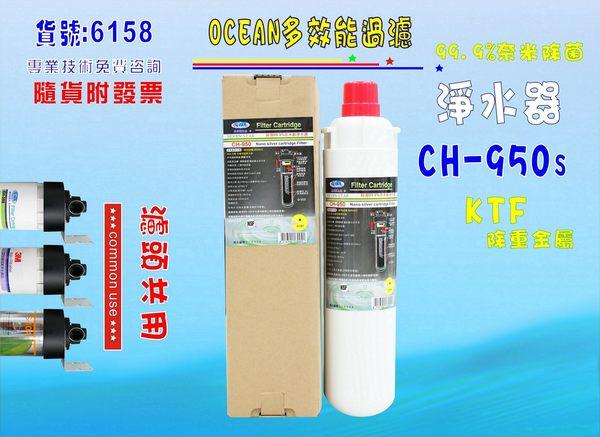 【七星淨水】淨水器3MEverpure濾頭可共用CH-950S.餐飲.家庭飲水.濾水器.製冰機.過濾器.貨號6158