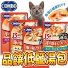 日本COMBO》品饌貓咪低鹽湯包系列-4...