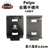 FeiyuTech FY 飛宇 Smartphone2 手機夾具 1/4螺牙 原廠配件 公司貨 最大寬度9.5cm
