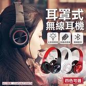 免運費 七彩可插卡全罩式無線耳機【HL040】沒手機也可以聽!可插記憶卡 有線無線皆可用