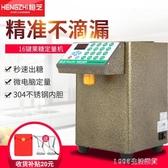 糖果機 果糖機全自動商用奶茶專用咖啡店16格超精準台灣果糖定量機 1995生活雜貨NMS
