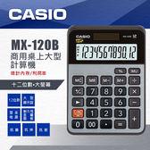 CASIO 卡西歐 計算機專賣店 MX-120B 大螢幕 12位數 利潤率