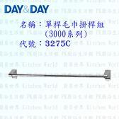 【PK廚浴生活館】 高雄 Day&Day 日日 不鏽鋼衛浴配件 3275C 75cm 單桿毛巾掛桿組(3000系列)