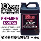 *KING WANG*【美國EQyss】Premier 植物精華洗毛精--可預防淚腺 1加侖