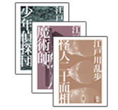 江戶川亂步精選套書3
