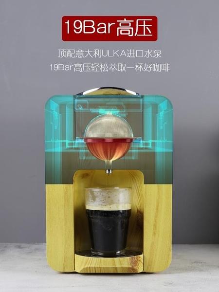 咖啡機Dr.drinks叮咚多功能全自動意式美式高壓萃取膠囊咖啡機家用小型完美