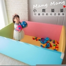 【Mang Mang】小鹿蔓蔓-兒童遊戲城堡圍欄[衛立兒生活館]
