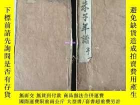 二手書博民逛書店罕見和刻本《朱子年譜》存2冊(中卷)。江戶早期大字寫刻本Y731