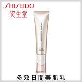 【壓箱寶】SHISEIDO 資生堂 淨白系列 多效日間美肌乳C+ SPF50+‧PA++++  35ML 百貨公司貨