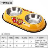 狗碗狗盆 貓碗貓食盆狗狗雙碗貓咪中小型犬自動飲水器寵物用品【跨店滿減】