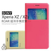 ROAR 超薄 手機皮套 SONY Xperia XZ / XZs 保護套 手機殼 視窗皮套 掀蓋 翻蓋 手機套 軟殼 支架