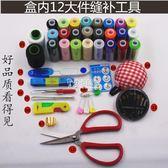 針線盒 家用布藝套裝韓國手工縫補針線包縫紉手縫線針線工具收納盒 卡菲婭