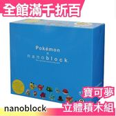 【第一彈】日本 寶可夢 立體積木組 河田積木 nanoblock  Pokemon SERIES 01【小福部屋】