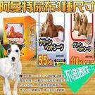 【培菓平價寵物網】阿曼特armonto犬用超薄速乾抗菌尿布110入/55入28入(共6包)