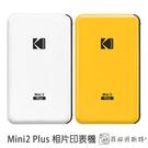 [送相紙] Kodak 柯達【 Mini...