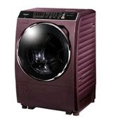 【Panasonic 國際牌】 15公斤變頻洗脫烘 斜取式滾筒洗衣機 NA-V168DDH-V