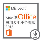 Office for Mac 企業版 2016 數位下載版【內含Word / Excel / PowerPoint / OneNote / Outlook 】