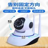 監視器無線監控器家用室內家庭手機遠程高清夜視網絡wifi室外V380攝像頭LX聖誕交換禮物