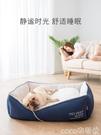 熱賣貓窩狗窩四季通用可拆洗狗床小型大型犬夏天涼窩泰迪貓窩寵物狗狗用品LX  coco