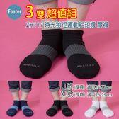 [開發票] Footer ZH117 L號 XL號(厚襪) 時光秘徑運動船短襪 3雙超值組 ;除臭襪;蝴蝶魚戶外