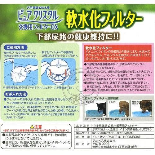 【zoo寵物商城】日本GEX》犬|貓活性碳+水質軟化淨化濾材(1盒2入)圓形濾芯濾棉