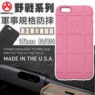美國正品 Magpul Field case 5.5吋 iPhone 6/6S Plus iP6/I6S Plus 軍事風格 戰術防護手機殼 防撞 防摔殼/粉色