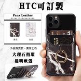 HTC U19e U12+ U12 Life Desire19+ Desire12s EXODUS 1 大理石指環 透明軟殼 手機殼