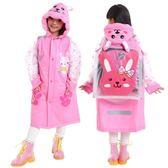 雨衣 幼兒園公主小孩雨衣男童3-4歲學生防水2-6-7小童寶寶 WE440『優童屋』