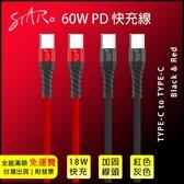 【Star】60W PD雙面可用充電線 TypeC to TypeC 耐彎折線材 充電線 適用 三星 華碩 OPPO