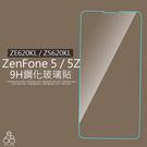 9H 鋼化玻璃 ZenFone 5 ZE620KL X00QD / 5Z ZS620KL 保護貼 手機螢幕 保護 防刮 鋼化 玻璃貼 膜