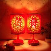 85折 臥室床頭小夜燈紅色雙喜結婚慶長明裝飾臺燈【99狂歡購】