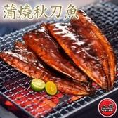 【南紡購物中心】【老爸ㄟ廚房】經典蒲燒秋刀魚20片組