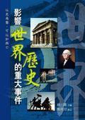 (二手書)影響世界歷史的重大事件