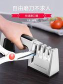 磨刀器家用多功能磨刀石