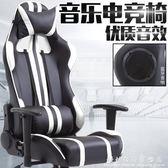 電競椅競技椅子wcg電競椅電腦椅家用椅網吧椅賽車椅弓形網咖椅游戲椅 WD WD科炫數位
