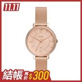 FOSSIL JACQUELINE 玫瑰金鑲鑽米蘭帶女錶 36mm