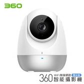 小水滴 360 雲台版高解析雙向智能網路攝影機 [D706]【原價1588 限時優惠中!!】