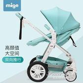 嬰兒推車 雙向嬰兒車 可坐可躺 摺疊 輕便兒童推車【果果輕時尚】NMS