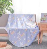 鑫泉兒童紗布毛巾被純棉夏涼被嬰兒浴巾幼兒園空調單人午休蓋毯子      提拉米蘇YYS